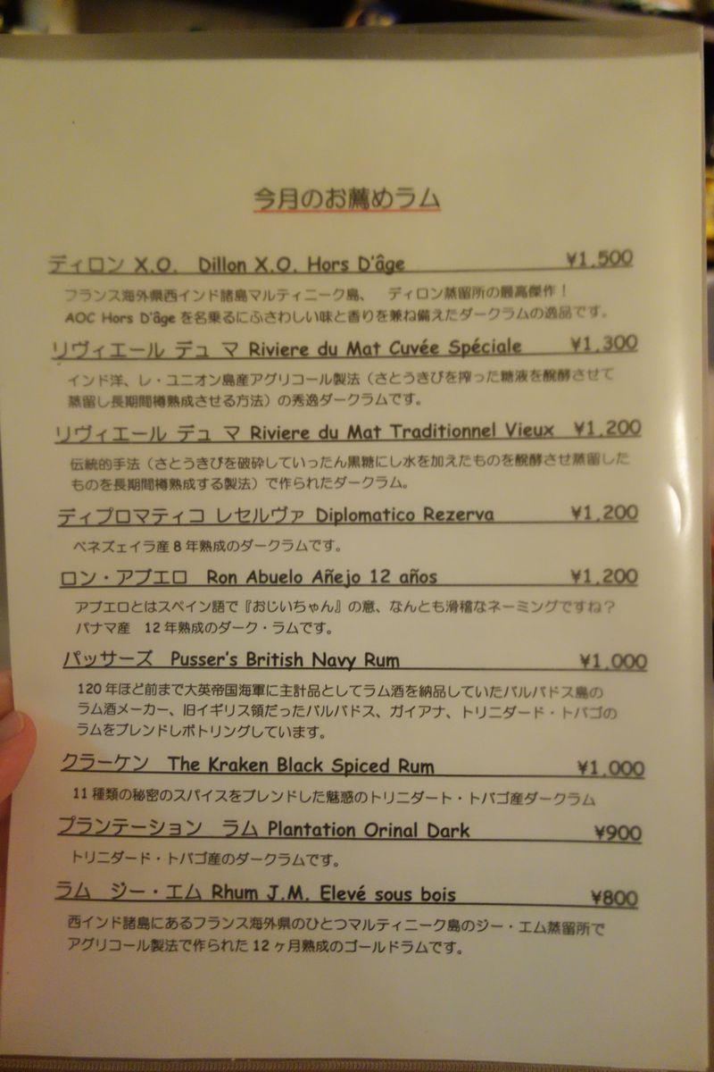 Matsushita Bar3