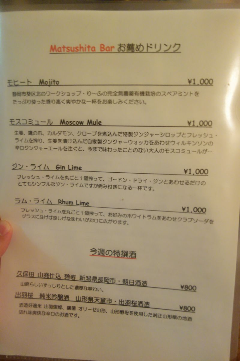 Matsushita Bar4