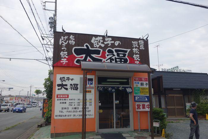 浜松餃子の大福