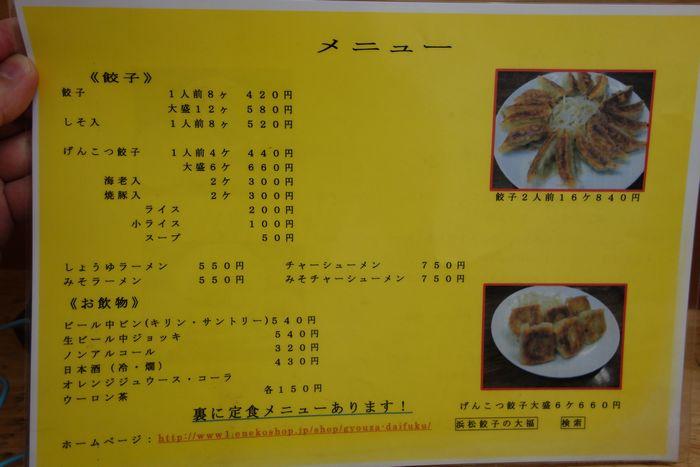 浜松餃子の大福2