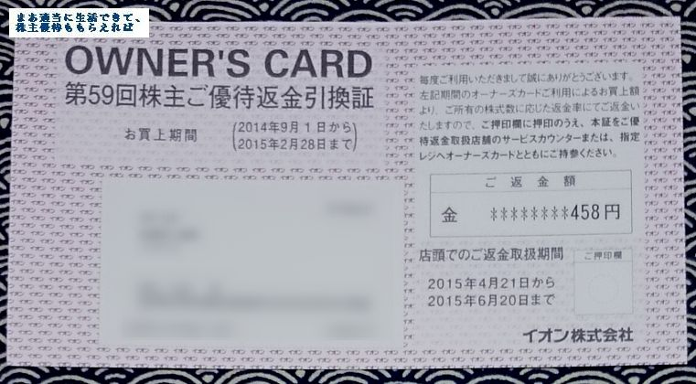 aeon_card_cashback_201408.jpg
