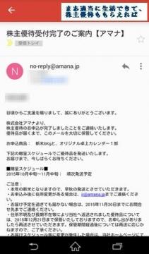 アマナ WEBメール 201412