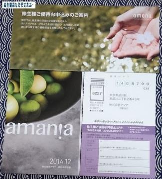 アマナ 優待案内 201412