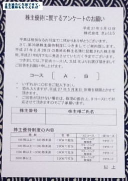 きょくとう 優待案内 201502