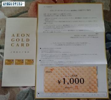 ダイエー イオンゴールドカードと商品券01 201505