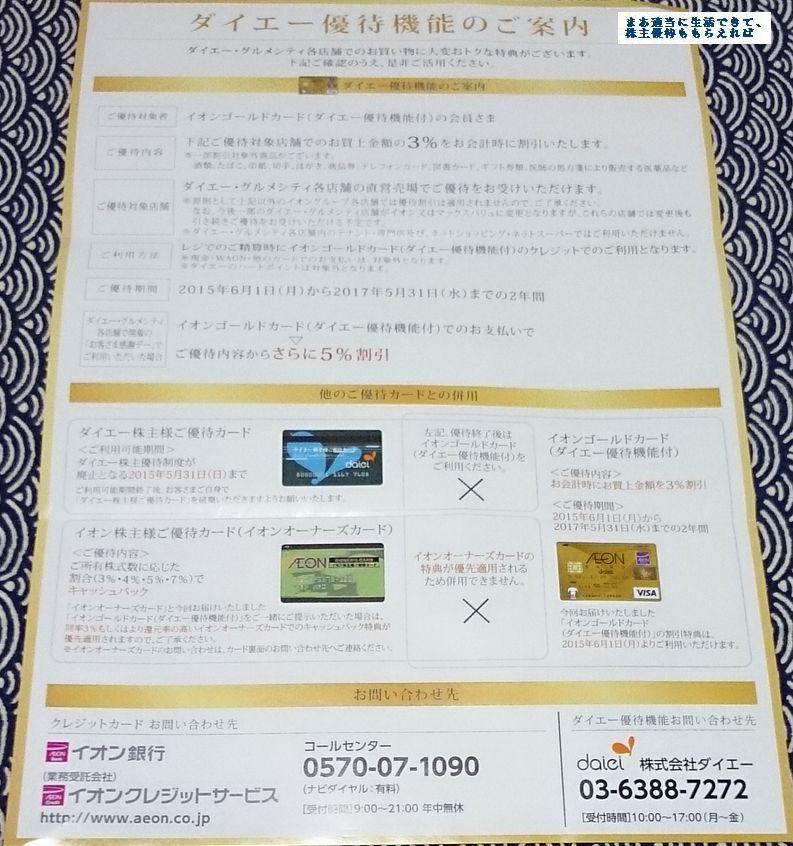 daie_aeon-gold-card-02_201505.jpg
