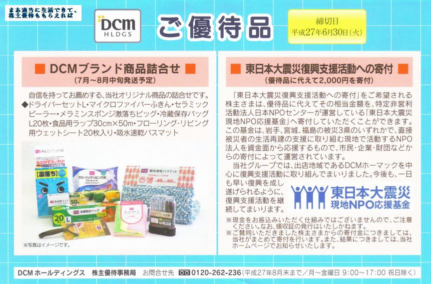 dcm-hd_yuutai-catalog_201502.jpg