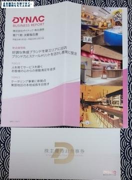 ダイナック 優待案内 201412