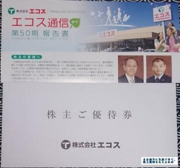 エコス 優待券 201502