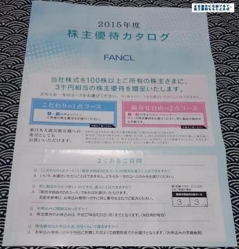 ファンケル カタログ案内 201503