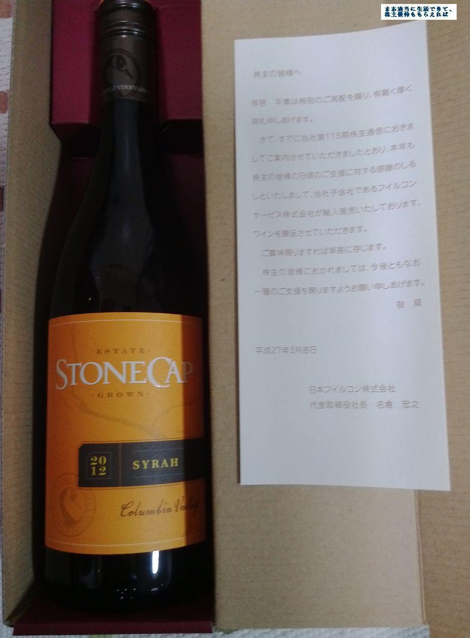 filcon_wine_201411.jpg