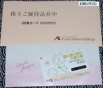船井総研 図書カード 201412
