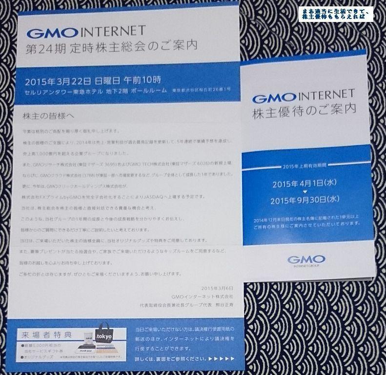 gmo-internet_annai_201412.jpg