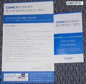 GMOインターネット 優待案内 201412