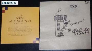 GMOとくとくポイント ママノ その他 201503