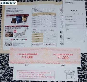 JALUX 商品券 優待 201503