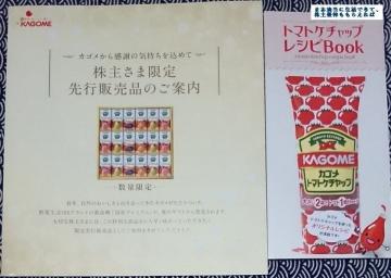 カゴメ 先行優待販売 201412