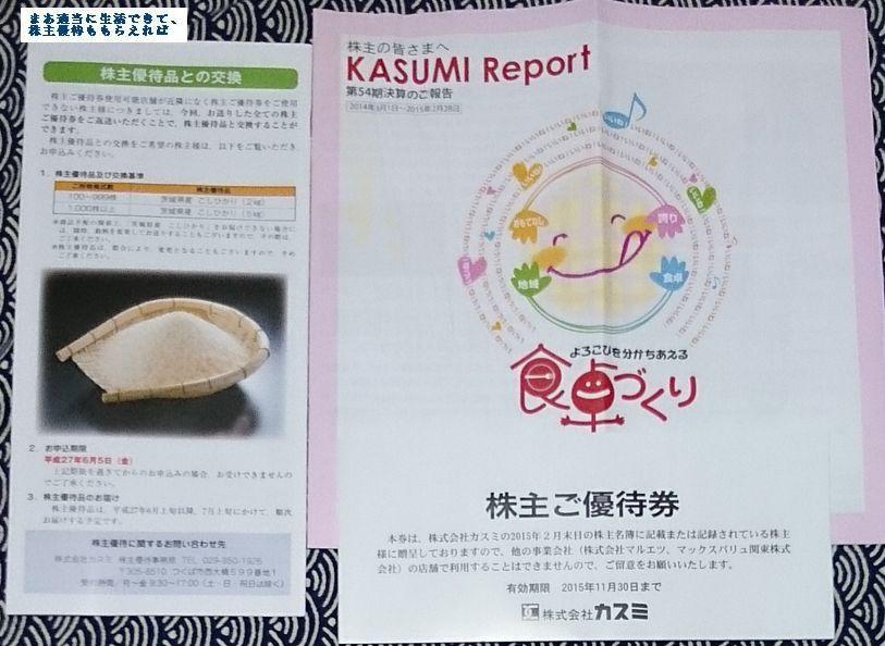kasumi_annai_201502.jpg