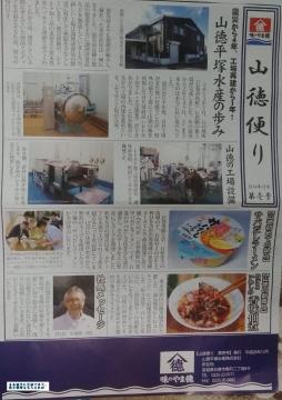 ラックランド 山徳平塚チラシ01 201412