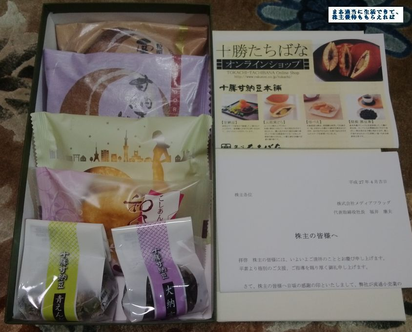 mediaflag_yuutai-01_201412.jpg