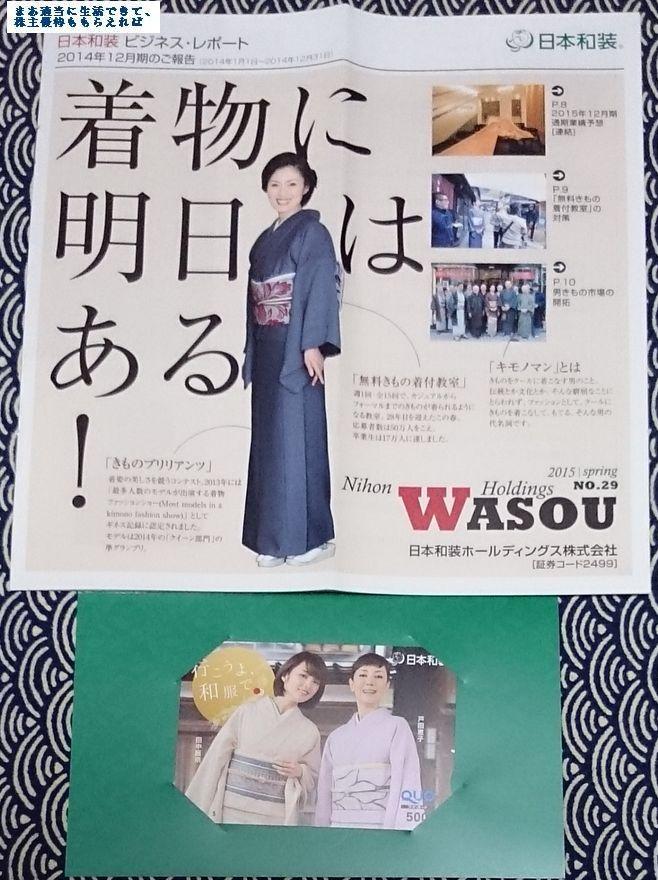 nihon-wasou_quo_201412.jpg
