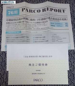 パルコ 優待 201502