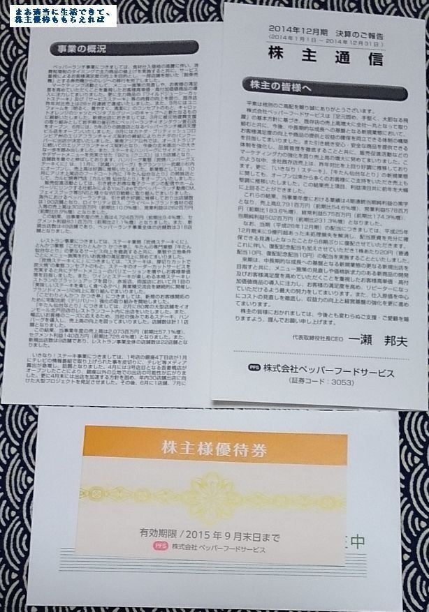 pepper-fs_yuutai_201412.jpg