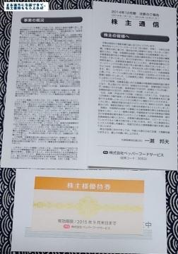ペッパーフード 食事優待券 201412