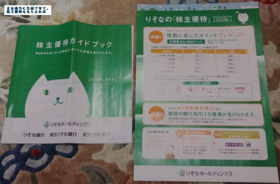 resona_yuutai-01_201503.jpg