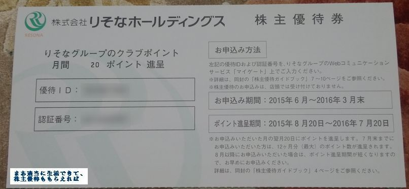 resona_yuutai-02_201503.jpg