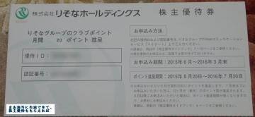 りそなHD 優待案内02 201503