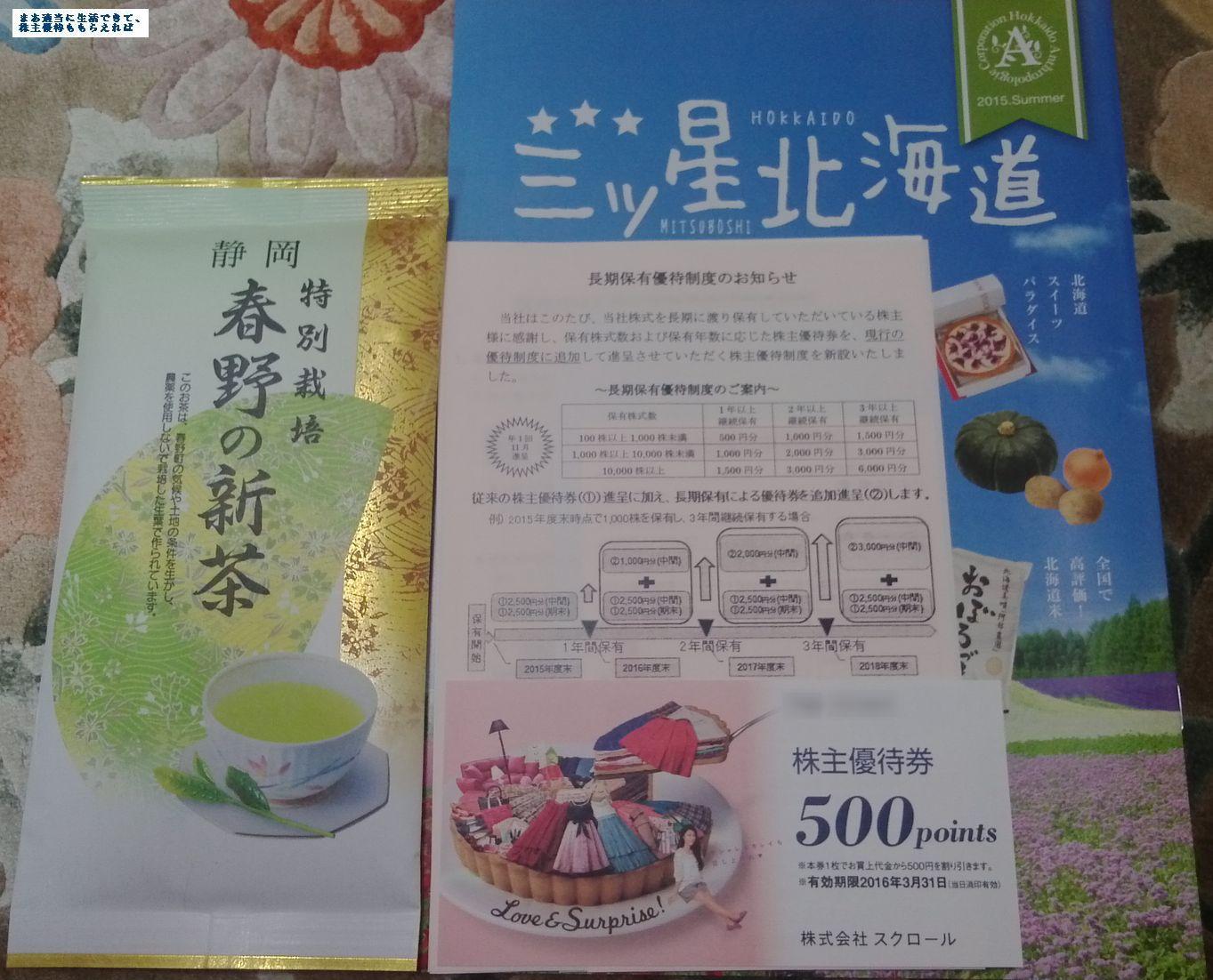 scroll_yuutai-tea_201503.jpg