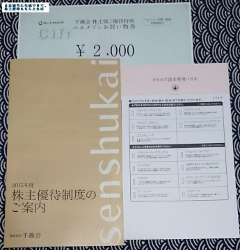 千趣会 買物券2000円相当 201412