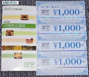 SFPダイニング お食事券4000円 201503