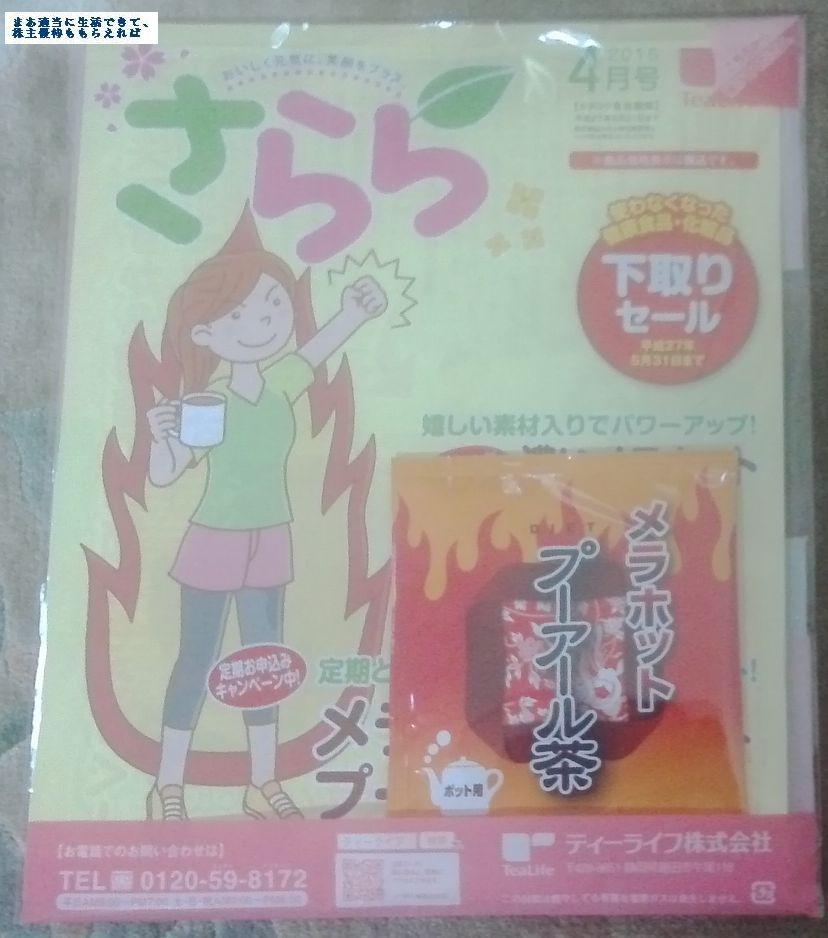 tealife_catalog-03_201504.jpg