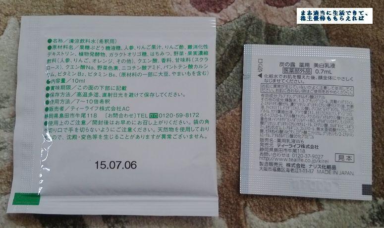 tealife_catalog-03_201505.jpg
