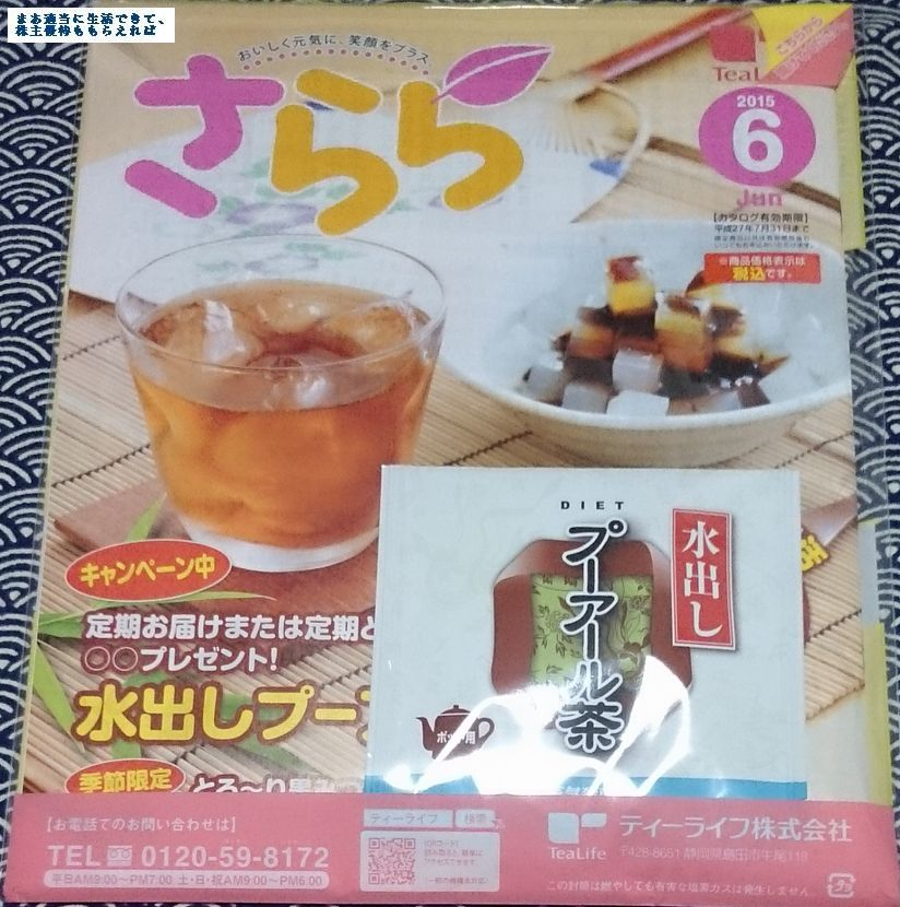 tealife_catalog-201506.jpg