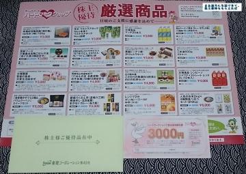 東建コーポ ハートマークショップ お買物券3000円相当 201410