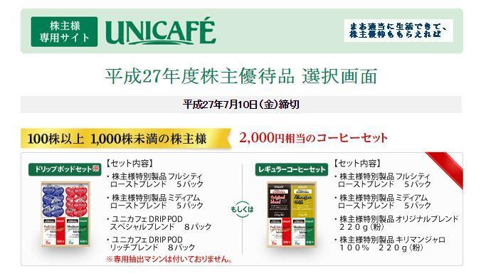 unicafe_yuutai-site_201503.jpg