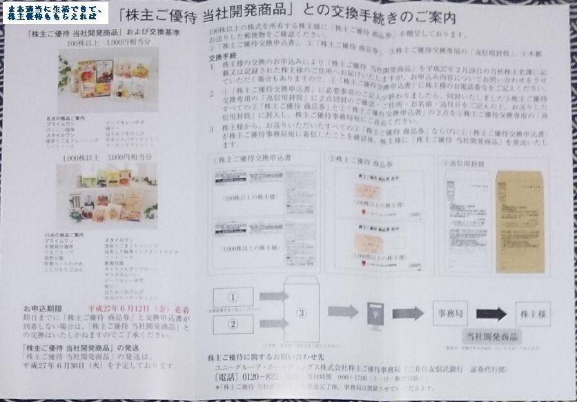 uny_yuutai-annai_201502.jpg