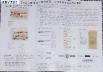 ユニー 優待案内 201502