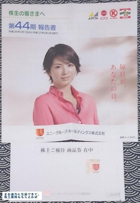 uny_yuutaiken_201502.jpg