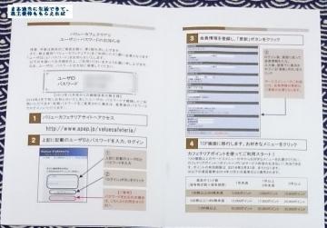 バリューHR 優待案内 201412