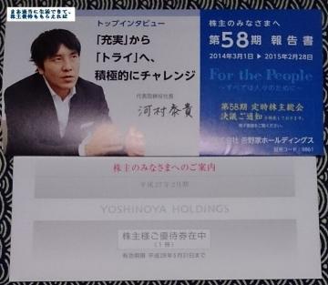 吉野家HD 優待券01 201502