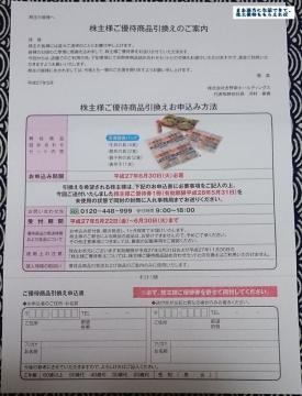 吉野家HD 優待券02 201502