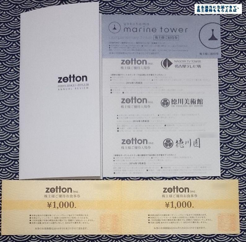 zetton_yuutai_201502.jpg