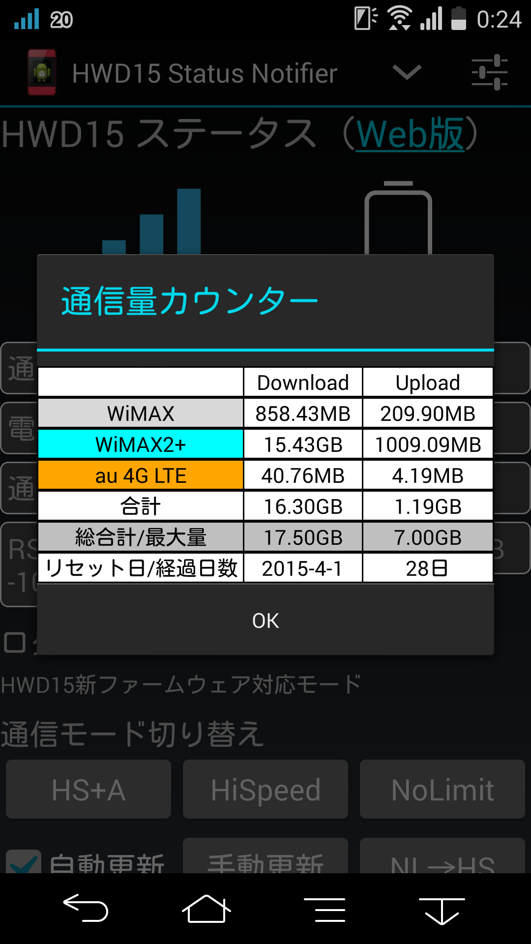 Screenshot_2015-04-29-00-24-59.png