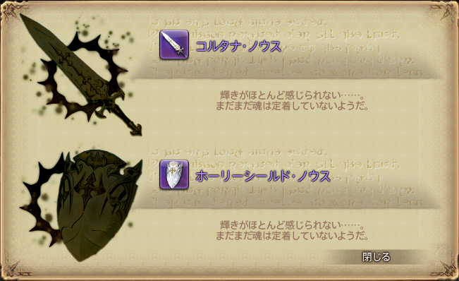 ss_ffxiv_20150302_224621.png