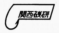 関西磯研・事務局