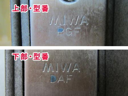 MIWA PGF・DAF 鍵交換